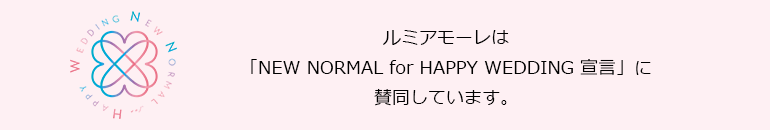 NEW NORMAL for HAPPY WEDDING宣言