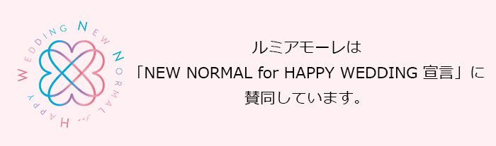 NEW NORMAL for HAPPY WEDDING 宣言